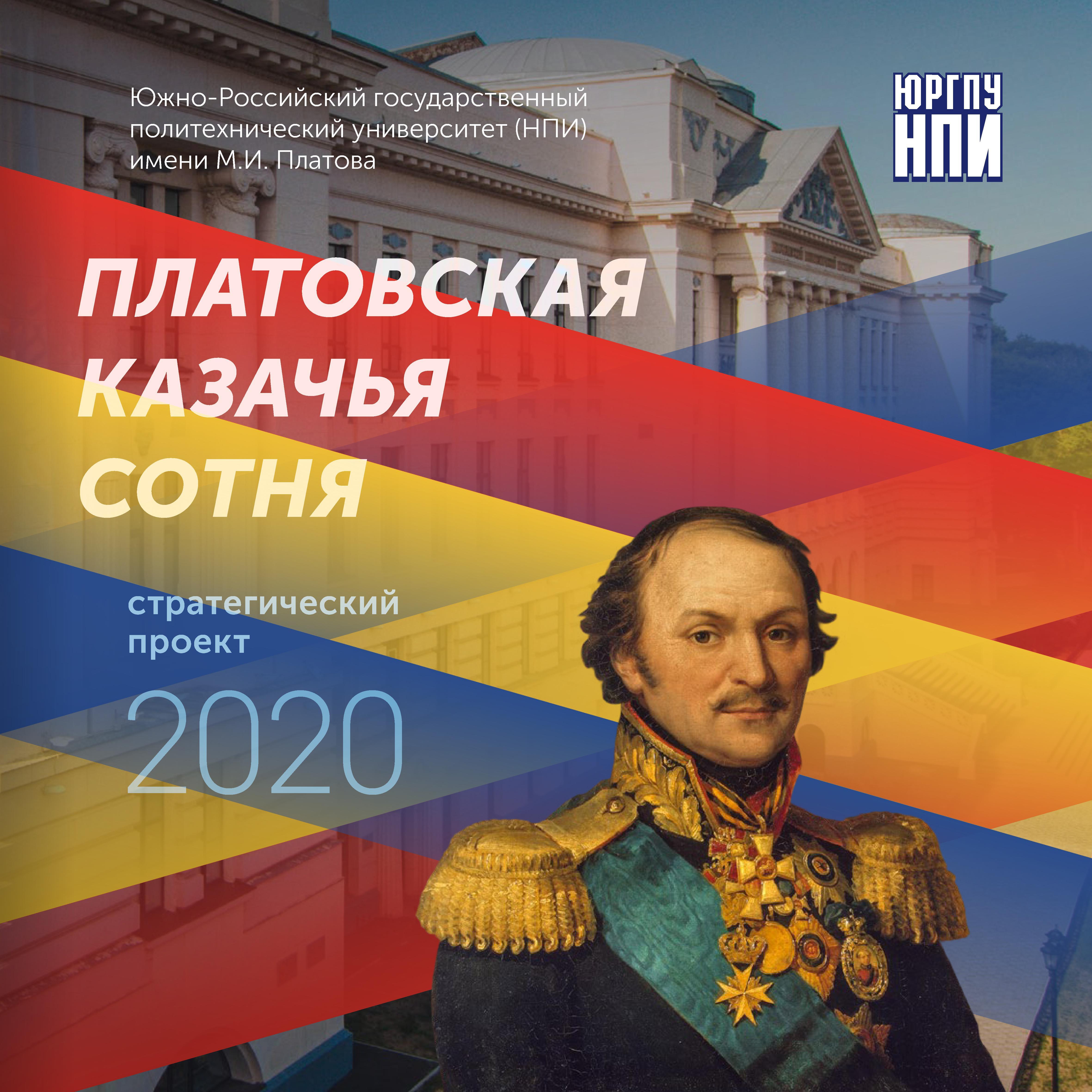 Социальное управление в казачьих обществах (72 часа)